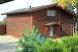 Коттедж на 6 человек, 2 спальни, Дорожная улица, Конаково - Фотография 1