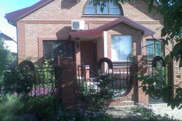 Cдам посуточно уютный дом, 110 кв.м. на 9 человек, 5 спален, улица Луговая, 2, Ейск - Фотография 1
