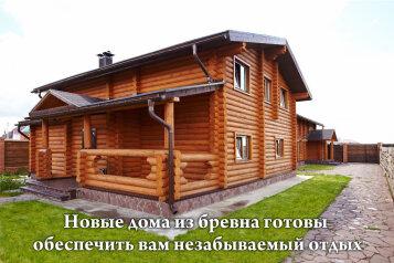 Банная Усадьба, 180 кв.м. на 10 человек, 3 спальни, Красная улица, 1А, Кировский район, Уфа - Фотография 2