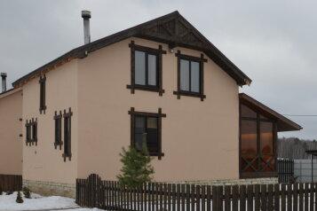 Дом на Оке, 150 кв.м. на 20 человек, 4 спальни, Береговая улица, Серпухов - Фотография 3