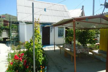 Сдается дачный домик в Крыму 2500 в сутки 400 метров до моря, 100 кв.м. на 11 человек, 3 спальни, улица 8 Марта, поселок Орджоникидзе, Феодосия - Фотография 1