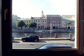 1-комн. квартира, 56 кв.м. на 4 человека, набережная реки Фонтанки, 56, Центральный район, Санкт-Петербург - Фотография 1