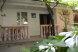 Дом у моря, 50 кв.м. на 4 человека, 2 спальни, улица Ленина, Коктебель - Фотография 4