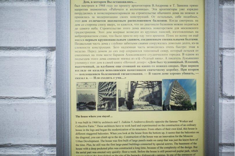 4-комн. квартира, 88 кв.м. на 10 человек, пр. Мира, 184к2, метро ВДНХ, Москва - Фотография 72