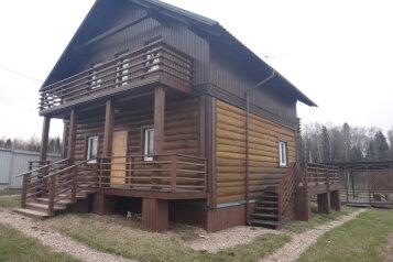 Дом, 120 кв.м. на 10 человек, 6 спален, Луговая улица, 1, Волоколамск - Фотография 1