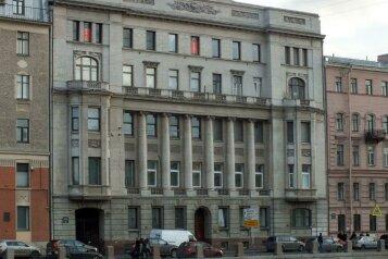 1-комн. квартира, 40 кв.м. на 3 человека, набережная реки Фонтанки, 54, Санкт-Петербург - Фотография 1