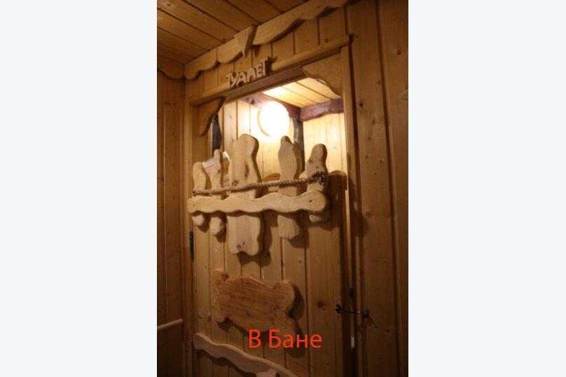 Дом, 200 кв.м. на 6 человек, 3 спальни, село Бисерово, 10, Старая Купавна - Фотография 38