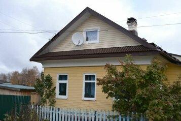 Часть дома на Вотчине деда Мороза, улица Вепрева на 1 номер - Фотография 1