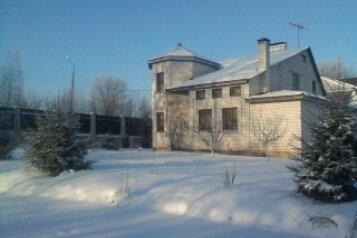 Дом, 350 кв.м. на 15 человек, 6 спален, Первомайская улица, 125А, Конаково - Фотография 3
