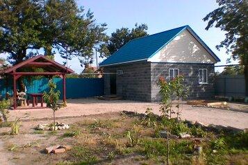 Отдельный дом без хозяев, на одну семью для отдыха , 45 кв.м. на 5 человек, 2 спальни, улица Ленина, Камышеватская - Фотография 1