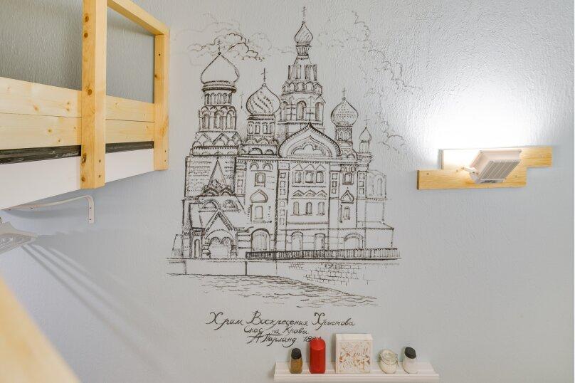 1-комн. квартира, 17 кв.м. на 3 человека, Казанская улица, 26/27, Санкт-Петербург - Фотография 14