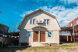 Гостевой дом, улица Шереметьева на 11 номеров - Фотография 7