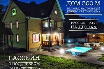 Коттедж, 300 кв.м. на 18 человек, 6 спален, д бегичево, Чехов - Фотография 1