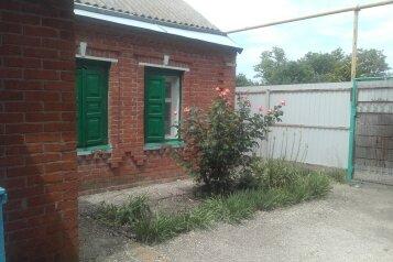 Дом для отдыха, 47 кв.м. на 7 человек, 2 спальни, Светлая улица, 2, Камышеватская - Фотография 1