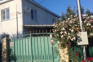 Часть дома с отдельным входом(2 этаж), 120 кв.м. на 12 человек, 5 спален, 160 лет Витязево, 6, Витязево - Фотография 1