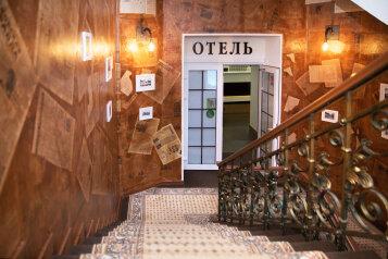 Гостиница, улица Сретенка на 48 номеров - Фотография 1