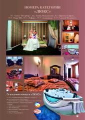 Люкс:  Номер, Люкс, 2-местный, 2-комнатный, Гостиница, село Воздвиженское, 76 на 17 номеров - Фотография 4