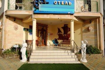 Отель Капитан Морей, улица Дружбы, 5 на 35 номеров - Фотография 1