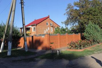 Дом для отдыха у моря, 200 кв.м. на 8 человек, 3 спальни, улица Кухаренко, Ейск - Фотография 1