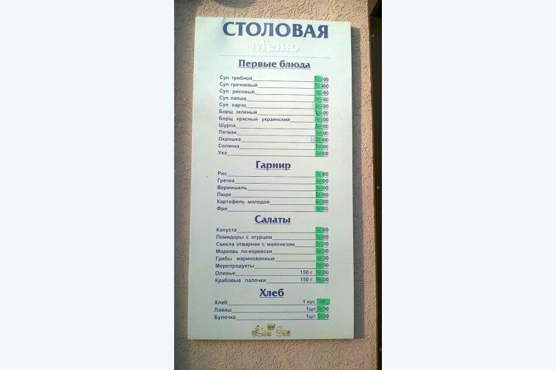 1-комн. квартира на 2 человека, улица Олега Кошевого, 7, Заозерное - Фотография 9