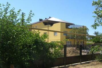 Мини Отель, Школьная, 64 на 13 номеров - Фотография 1
