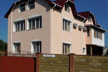 Гостевой дом , Ракетная улица на 5 номеров - Фотография 1