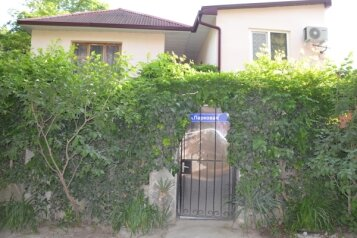 Гостевой дом , Парковая, 10 А на 6 номеров - Фотография 1