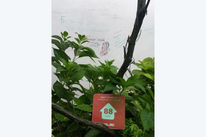 """Гостевой дом """"В гостях у Людмилы"""", Дачная улица, 32 на 5 комнат - Фотография 53"""