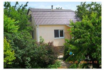 Дом, 48 кв.м. на 5 человек, 3 спальни, Персиковая улица, 72, Куток, Анапа - Фотография 1