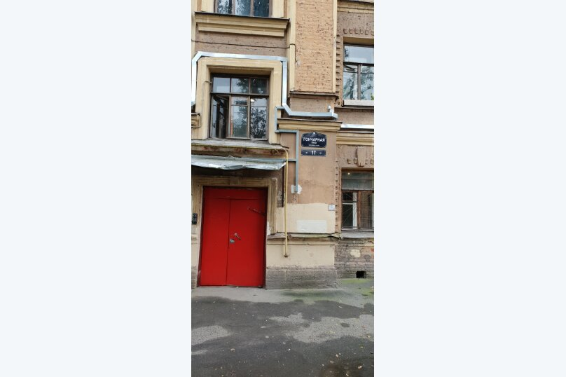 1-комн. квартира, 14 кв.м. на 2 человека, Гончарная улица, 17, Санкт-Петербург - Фотография 4