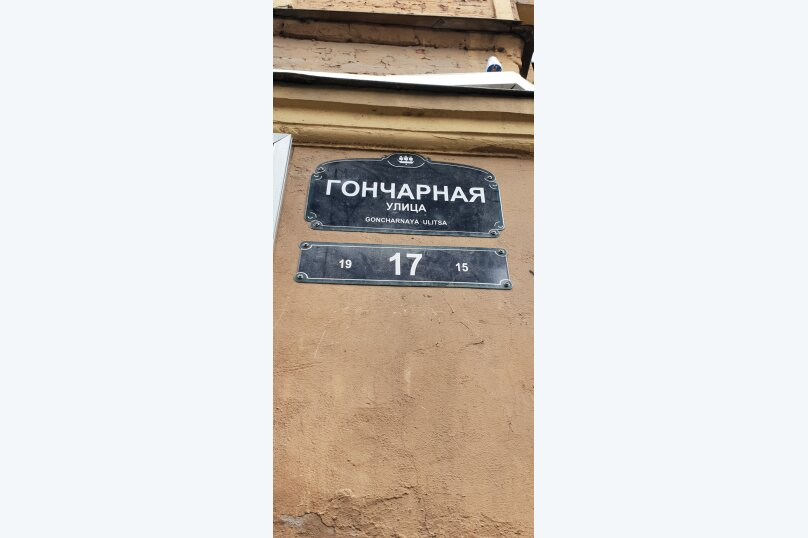 1-комн. квартира, 14 кв.м. на 2 человека, Гончарная улица, 17, Санкт-Петербург - Фотография 5