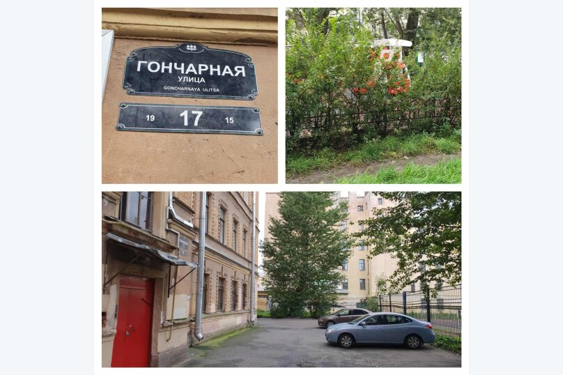 1-комн. квартира, 14 кв.м. на 2 человека, Гончарная улица, 17, Санкт-Петербург - Фотография 20
