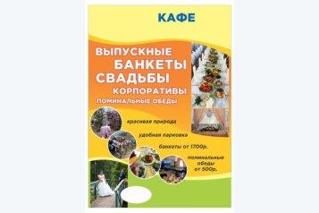 Загородная база, д.Вернягово, 1111 на 35 номеров - Фотография 1