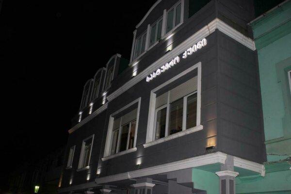 Hotel Queen-Batumi , улица Отара Чиладзе (Eliava ), 2 на 4 номера - Фотография 1