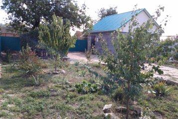 Сдаю благоустроенный отдельный дом без хозяев для отдыха на одну семью , 45 кв.м. на 5 человек, 2 спальни, улица Ленина, Камышеватская - Фотография 1