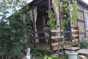 Домик под ключ Персиковая поляна, 30 кв.м. на 4 человека, 1 спальня, Береговая улица, 5, Архипо-Осиповка - Фотография 1