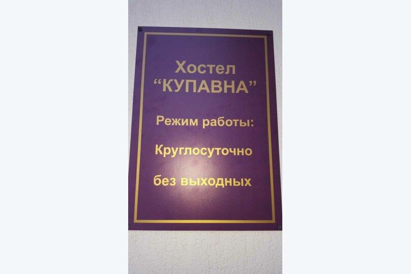 Отель КУПАВНА, улица Кирова, 23 на 135 номеров - Фотография 39
