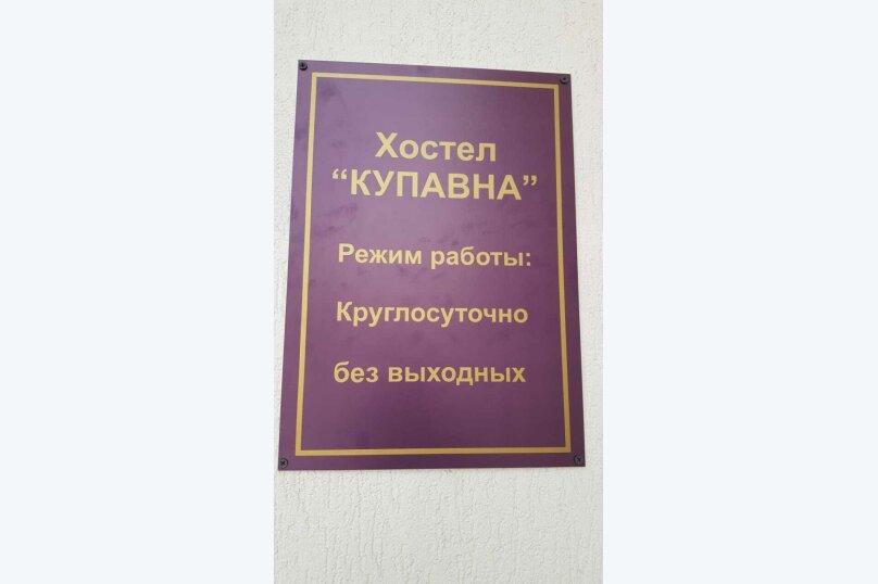 Отель КУПАВНА, улица Кирова, 23 на 135 номеров - Фотография 1