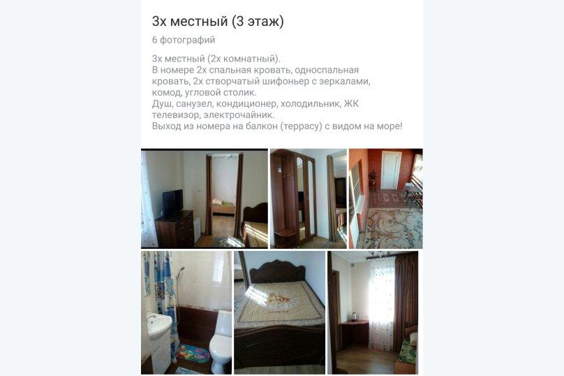 Гостиница 941295, улица Папанина, 11 на 6 комнат - Фотография 22