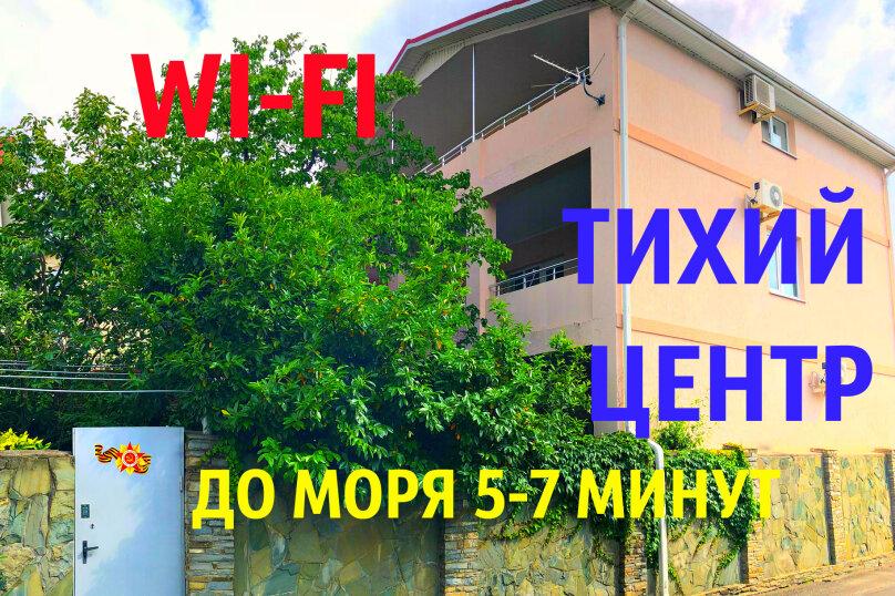 """Гостевой дом """"АБРИКОС"""", улица Чапаева, 16 на 8 комнат - Фотография 1"""