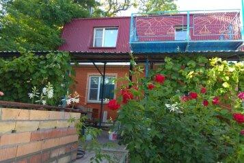 Уютный гостевой дом на берегу Азовского моря, Приморская улица, 5 на 5 номеров - Фотография 1