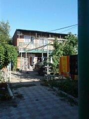 Гостевой дом, улица Пушкина, 17А на 3 номера - Фотография 1