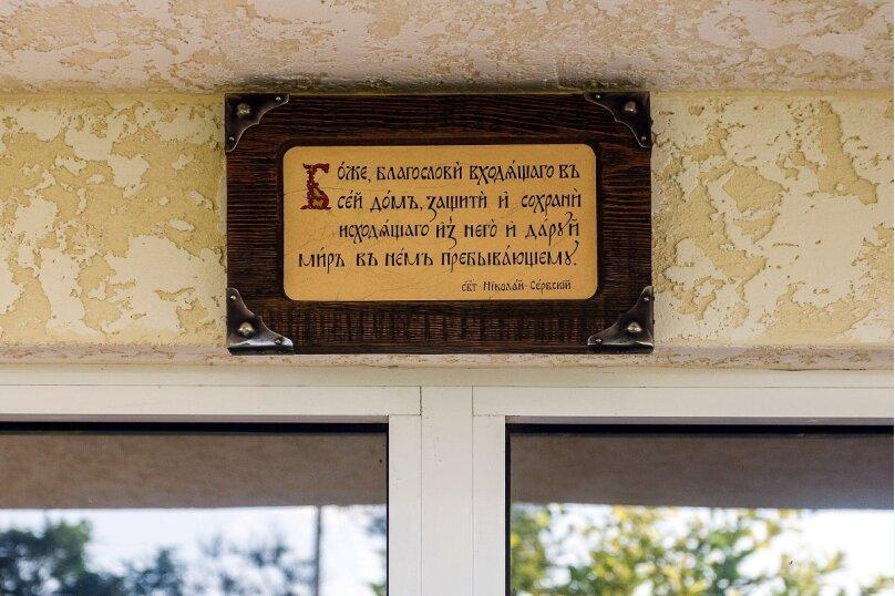 """Гостевой дом """"Людмила"""" Штормовое, Партизанская улица, 24 на 1 комнату - Фотография 18"""