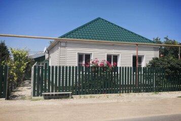Уютный домик для отдыха, 52 кв.м. на 7 человек, 2 спальни, Октябрьская улица, 118, Должанская - Фотография 1