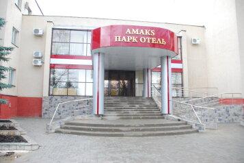 """Парк-отель """"АМАКС"""", улица имени Маршала Малиновского, 101 на 108 номеров - Фотография 1"""