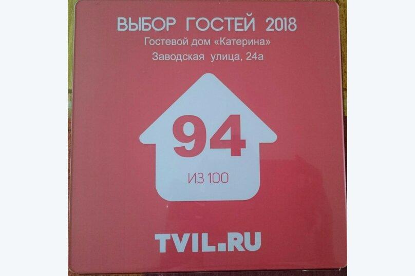 """Гостевой дом """"Катерина"""", Заводская  , 24а на 9 комнат - Фотография 29"""
