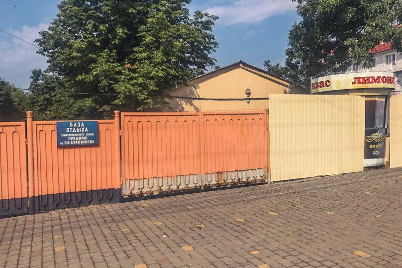 База отдыха «Продмаш им. Куйбышева», Набережная, 14 на 30 номеров - Фотография 8