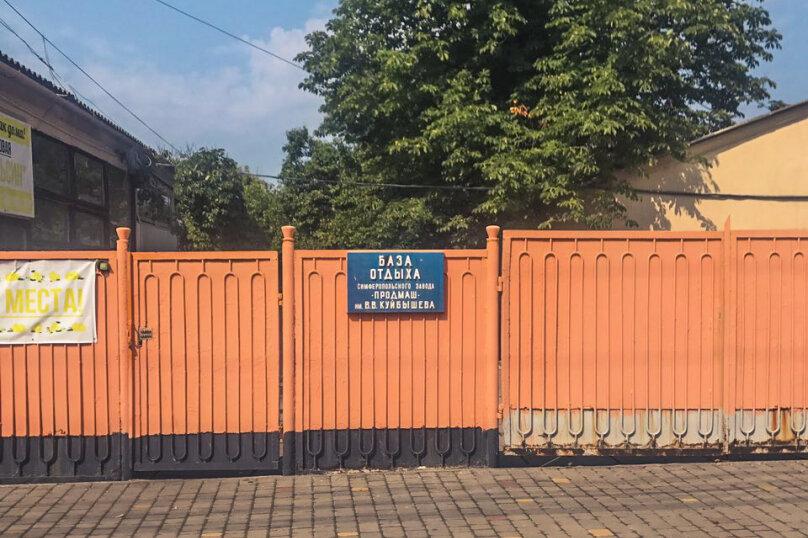 База отдыха «Продмаш им. Куйбышева», Набережная, 14 на 30 номеров - Фотография 9