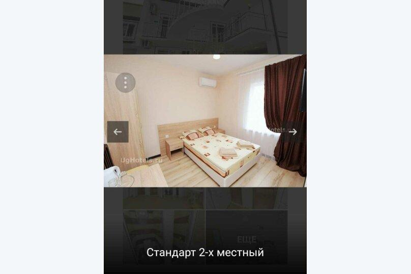2-х местный, Революционная улица, 63, Кабардинка - Фотография 1