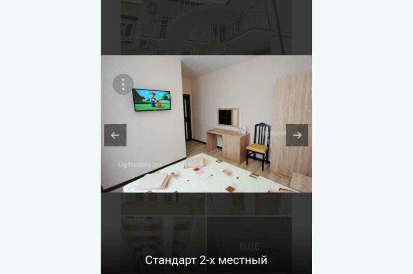 2-х местный, Революционная улица, 63, Кабардинка - Фотография 2